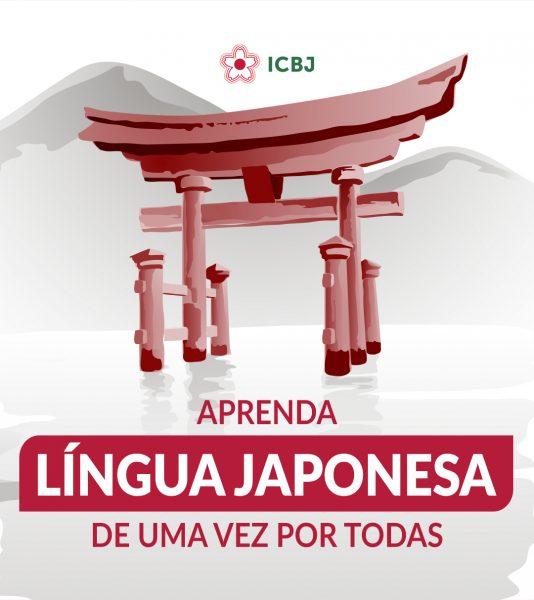 O ICBJ, está com matrículas abertas para o curso de japonês online previsto para iniciar em Setembrode 2021.